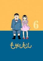 もやしもん (6)