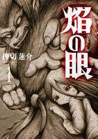 【割引版】焔の眼 (1)