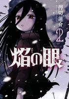 【割引版】焔の眼 (2)