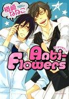 Anti-Flowers【おまけ漫画付きeBookJapan限定版】