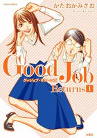 Good Job Returns (全巻)