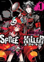 SPREE★KILLER (1)