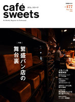 cafe-sweets(カフェスイーツ) vol.177