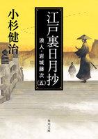 江戸裏日月抄 浪人・岩城藤次(五)