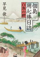 佃島用心棒日誌 白魚の絆