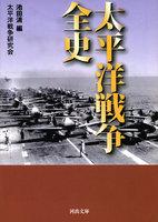 太平洋戦争全史