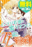 TL濡恋コミックス 無料試し読みパック 2015年12月号(Vol.24)