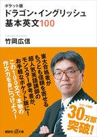 ポケット版 ドラゴン・イングリッシュ 基本英文100