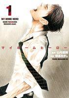 マイホームヒーロー (1~4巻セット)