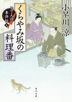 くらやみ坂の料理番 包丁人侍事件帖(6)