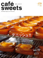 cafe-sweets(カフェスイーツ) vol.170