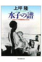 水子の譜 ドキュメント引揚孤児と女たち