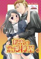 【割引版】秘密の恋愛授業 (47)