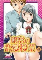 【割引版】秘密の恋愛授業 (48)