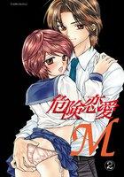 危険恋愛M (2)