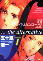 ペリカンロードII F…the alternative
