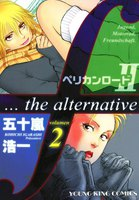ペリカンロードII F…the alternative (2)