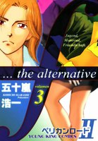 ペリカンロードII F…the alternative (3)
