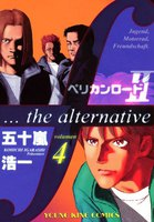 ペリカンロードII F…the alternative (4)