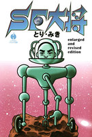 SF�叫�@enlarged and revised edition