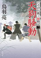 天狗騒動 たそがれ横丁騒動記(二)