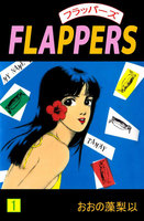 FLAPPERS (全巻)