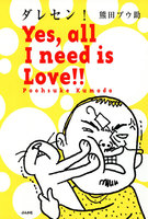 ダレセン! Yes,all I need is Love!!