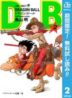 DRAGON BALL モノクロ版【期間限定無料】 (2)