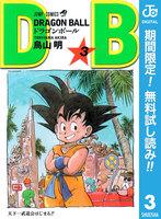 DRAGON BALL モノクロ版【期間限定無料】 (3)