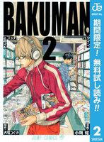 バクマン。 モノクロ版【期間限定無料】 (2)