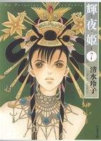 輝夜姫(7)