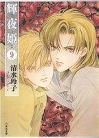 輝夜姫(9)
