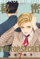 秘密 -トップ・シークレット-(7)