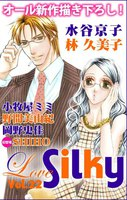 Love Silky Vol.22 - 漫画
