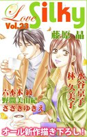 Love Silky Vol.23 - 漫画