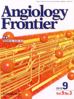 Angiology Frontier Vol.9No.3(2010.9)