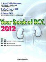 Year Book of RCC 2012