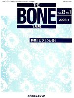 THE BONE VOL.22NO.1(2008.1)