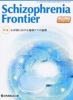 Schizophrenia Frontier Vol.12No.2(2011.8)