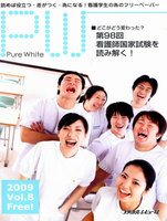Pure White VOL .8(2009-5)