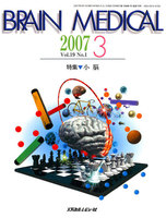 BRAIN MEDICAL Vol.19No.1(2007.3)