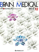 BRAIN MEDICAL Vol.24No.4(2012.12)