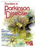 Frontiers in Parkinson Disease Vol.1No.2(2008.10)