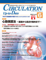 CIRCULATION Up‐to‐Date 循環器医療の基礎から最新までをビジュアルで診る臨床専門誌 第5巻6号(2010-6)