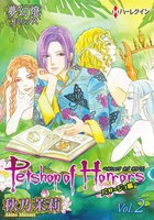 Petshop of Horrors パサージュ編 (2)