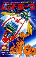 【割引版】アオシマ・コミックス1 スペースキャリア レッドホーク