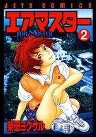 エアマスター(2)
