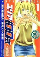 ユリア100式(1)