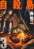 自殺島(3)