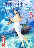 海の御先(3)